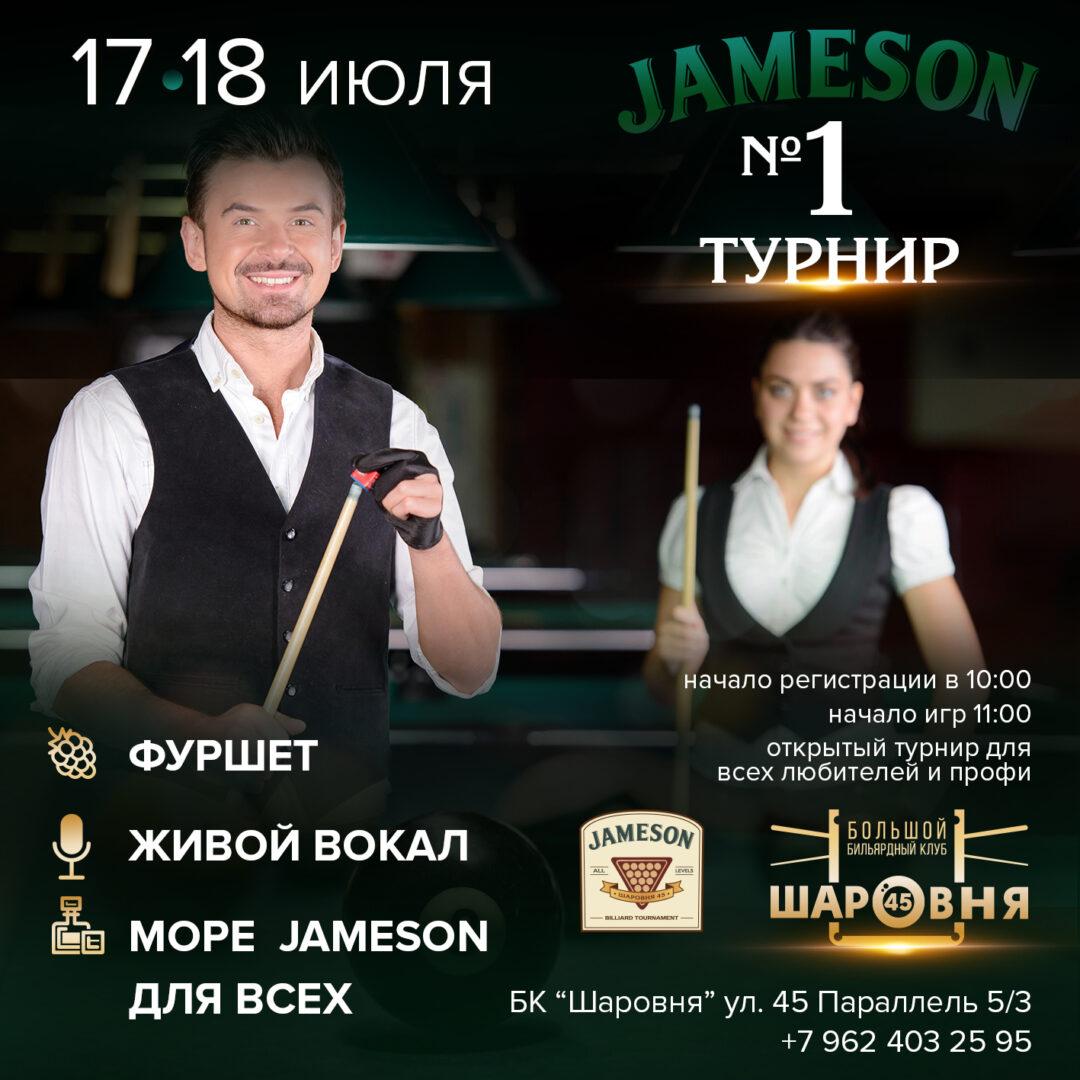 Турнир Jameson Cup #1