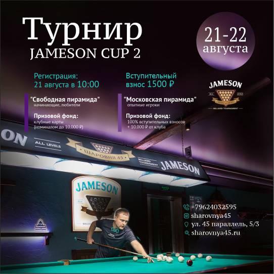 Турнир Jameson Cup #2