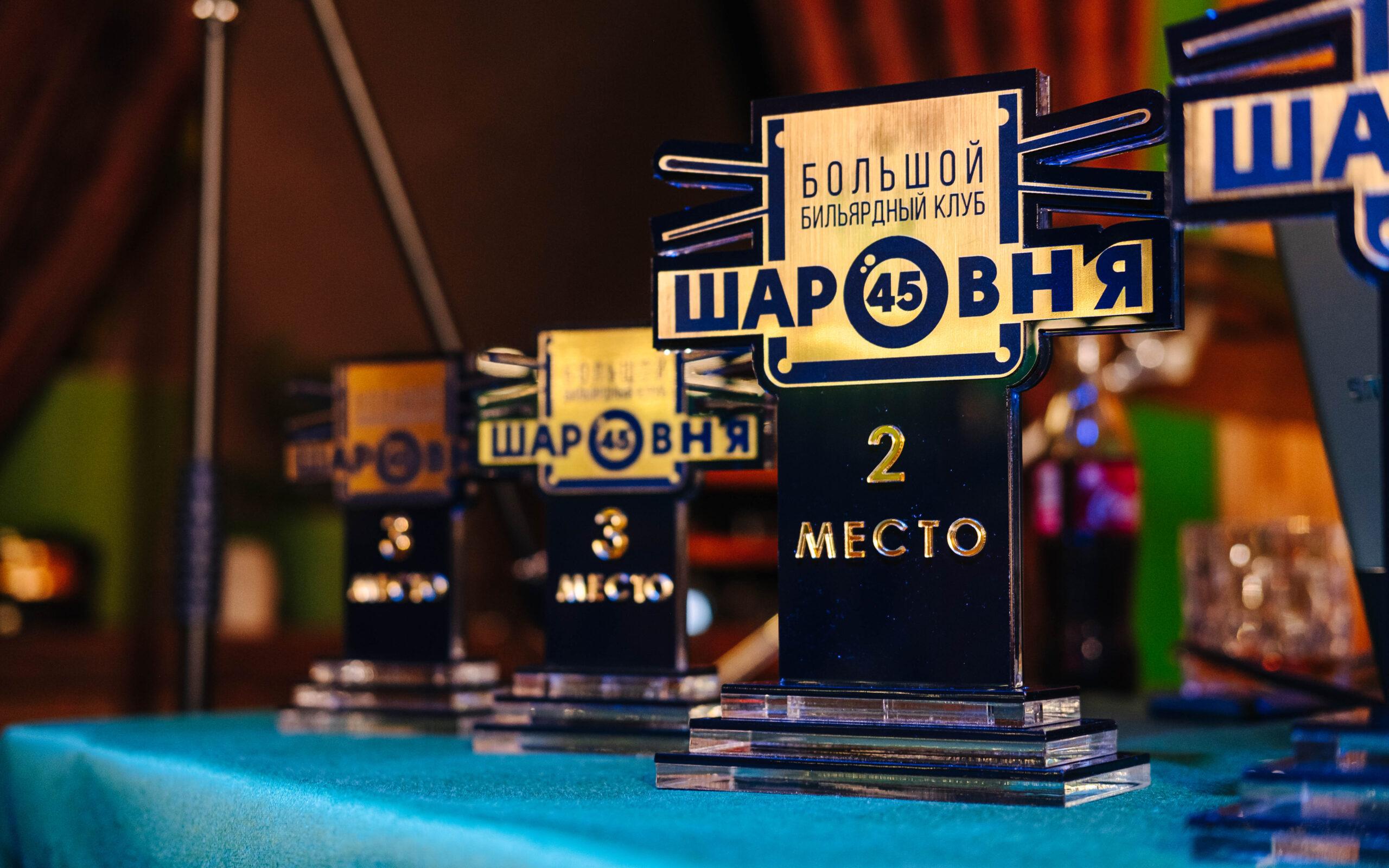 Открытый турнир Шаровня 45