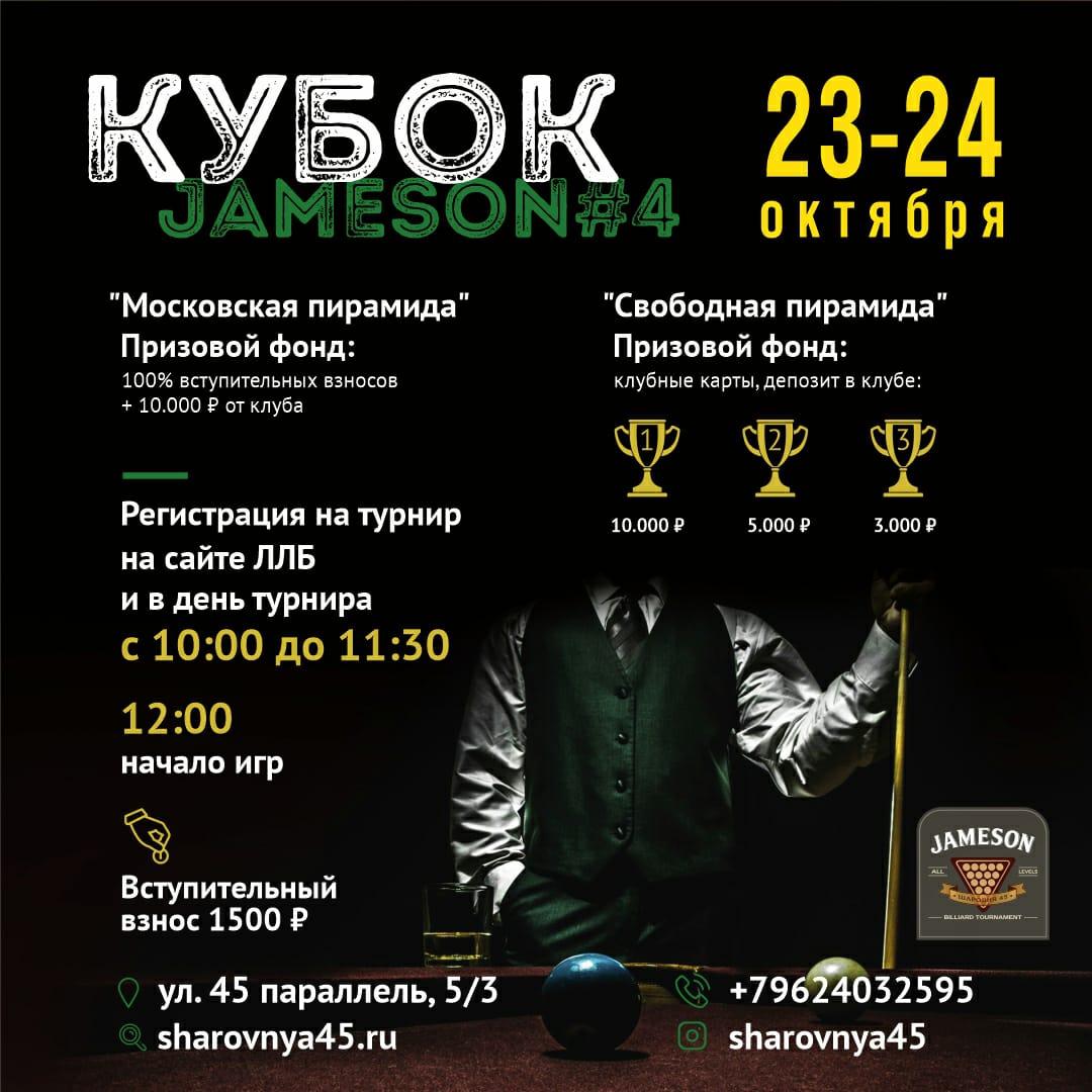 Турнир Jameson Cup #4